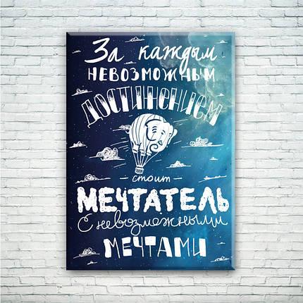 Мотивирующий постер/картина За каждым достижением..., фото 2