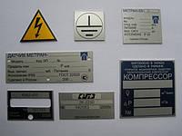 Шильдик, табличка на оборудование