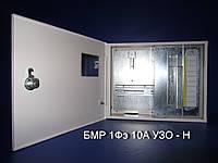 Бокс монтажный БМР-1Фэ-10А-УЗО-Н