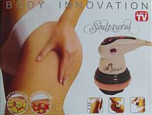 Массажер для похудения Sculptural Body Innovation - антицеллюлитный массажер