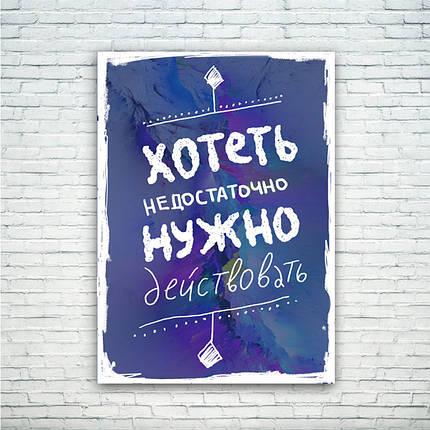 Мотивирующий постер/картина Нужно действовать, фото 2