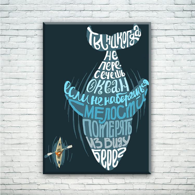 Мотивирующий постер/картина Ты никогда не пересечешь океан...