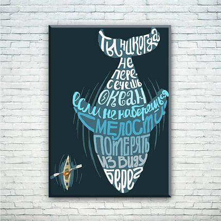 Мотивирующий постер/картина Ты никогда не пересечешь океан..., фото 2