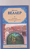 Михаил Веллер Легенды невского проспекта