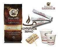 Кофейный набор Garibaldi кофе, сахар, стаканчики, мешалки