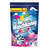 """Капсулы """" Der Waschkönig """"CG для цветного,27 стирок"""