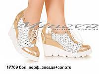 Туфли №17709-бел.перф.+золото