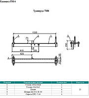 Траверса ТМ6