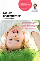 Только спокойствие. Ребенок с 1 года до 3 лет. Автор: Наталья Барложецкая