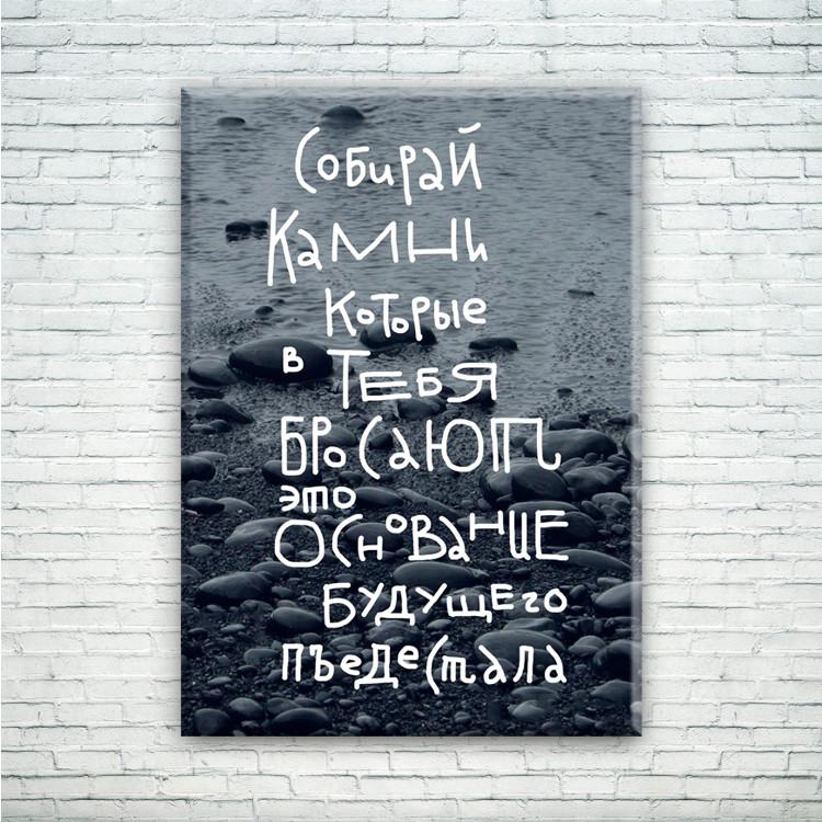 Мотивирующий постер/картина Собирай камни, которые в тебя бросают