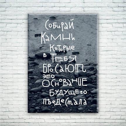 Мотивирующий постер/картина Собирай камни, которые в тебя бросают, фото 2