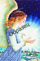 """Схема для вышивки бисером """"Рождественский ангел"""""""