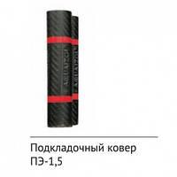 Подкладочный ковер Акваизол ПЭ-1,5