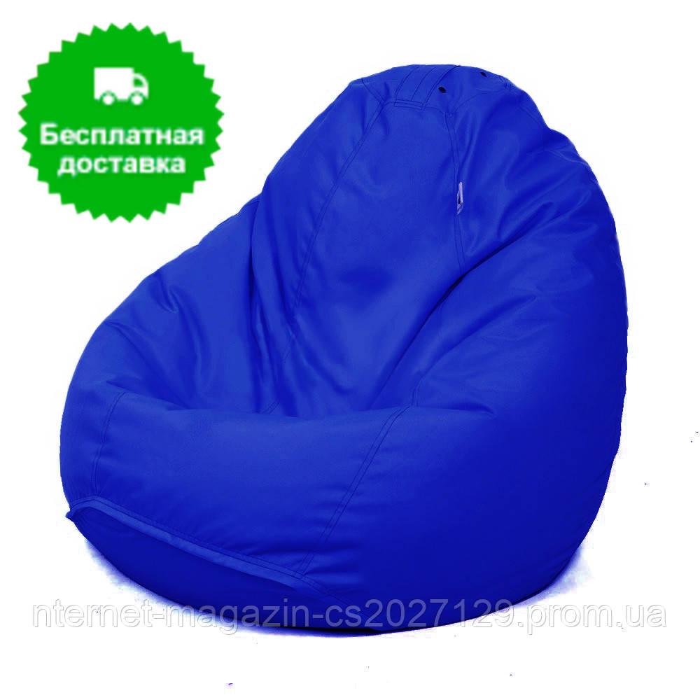 Кресло пуф груша синее, большое XXL