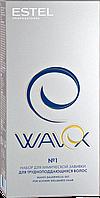 Набор для химической завивки (для трудноподдающихся волос) Estel Wavex, 2*100 мл.