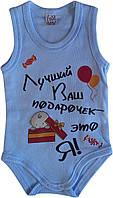 Боди-майка для новорожденных, с надписью Лучший ваш подарочек это я!, голубой, Турция, оптом
