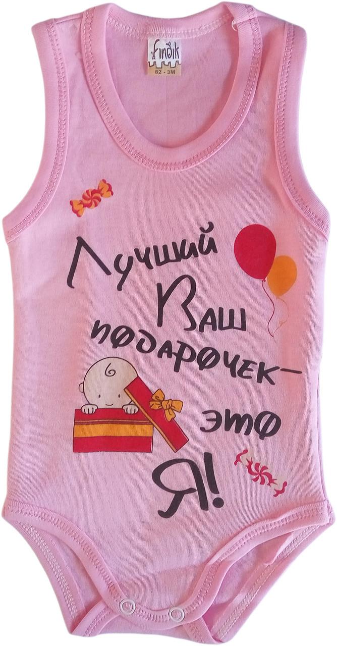 Боди-майка для новорожденных, с надписью Лучший ваш подарочек это я!, розовый, Турция, оптом