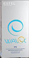 Набор для химической завивки (для нормальных волос) Estel Wavex, 2*100 мл.