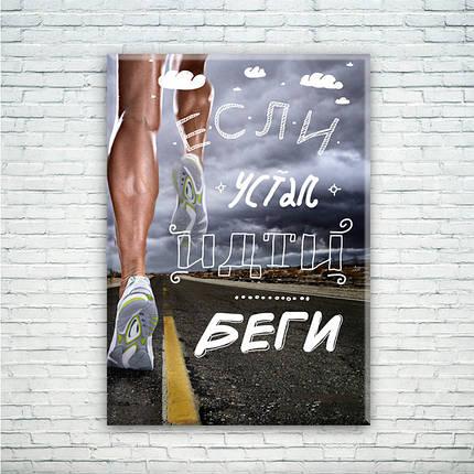 Мотивирующий постер/картина Если устал идти - БЕГИ, фото 2
