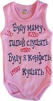 """Бодик-майка для новорожденных, """"Буду маму с папой слушать, буду я конфеты кушать"""", розовый, Турция, оптом"""