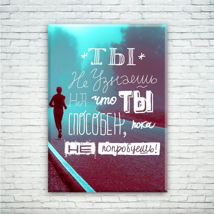 Мотивирующий постер/картина Ты не узнаешь на что ты способен, пока не попробуешь.