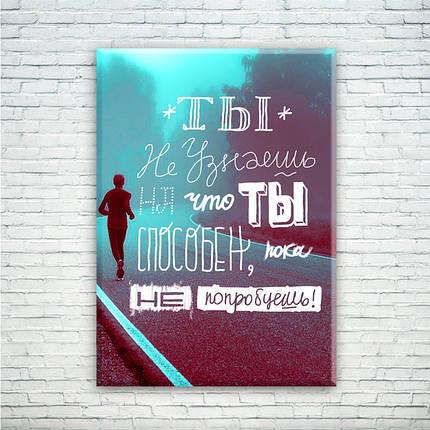 Мотивирующий постер/картина Ты не узнаешь на что ты способен, пока не попробуешь., фото 2