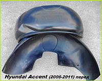 Подкрылки передние Хюндай Акцент (2006-2010) Hyundai Accent