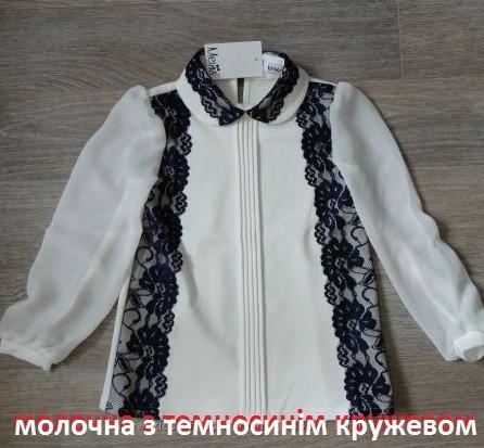 Блуза для девочки с длинным рукавом, молочная ткань из темно синим кружевом, MEVIS (Мевис), Украина 122-146