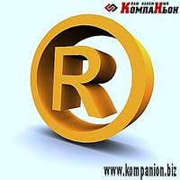 Регистрация товарного знака, защита интеллектуальной собственности.