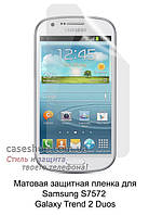 Матовая защитная пленка для Samsung s7572 Galaxy Trend 2 Duos