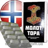 МОЛОТ ТОРА КАПСУЛЫ ДЛЯ БЕЗОТКАЗНОЙ ПОТЕНЦИИ НОРВЕГИЯ (NORWAY)
