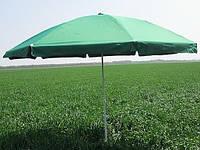 Зонтик пляжный садовый 3 метра купол