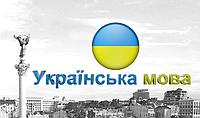Украинский язык для школьников, фото 1