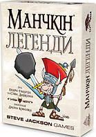 Настольная игра Манчкін Легенди (українською) (Легендарный манчкин), фото 1