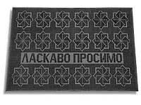 """Коврик придверный 45 x 75 cm. ТМ """"YP group"""""""