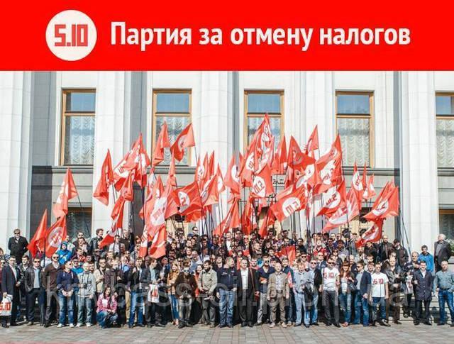 Политическая Партия «5.10» выдвигает новую систему ценностей — материальный успех гражданина Украины выше государственных интересов!