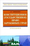 А. С. Автономов Конституционное (государственное) право зарубежных стран. Учебник