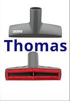 Насадка щітка Thomas для прибирання вовни тварин з меблів на пилосос Томас з аквафільтром миючі і з мішком