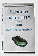 Латка для ПВХ Чехия (надувных горок, лодок, матрасов, тюбингов)