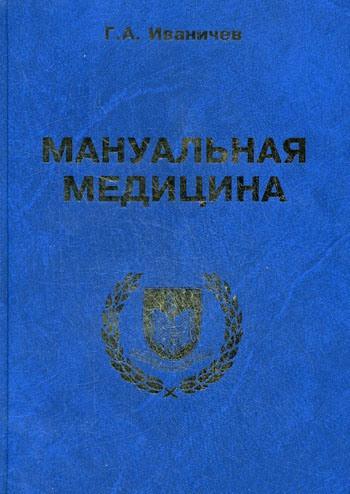 Мануальна медицина. Іваничі Р. А.