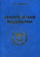 Мануальная медицина. Иваничев Г.А.