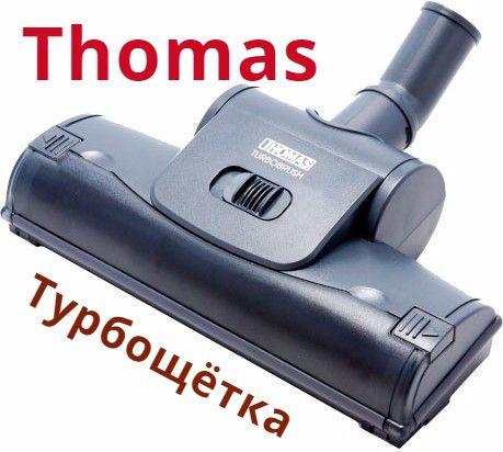 Турбощётка Thomas TSB 100 для пылесосов в интернет магазине, фото 1