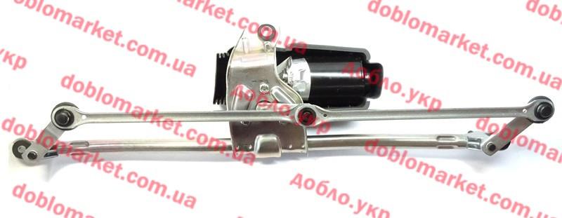 Механизм стеклоочистителя переднего (с мотором) Doblo 00-16 (трапеция дворников), 51839941, 46804975, FIAT