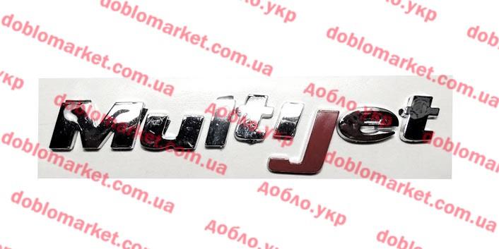 Обозначение модели (MULTIJET) красный Doblo 2000-2016, Арт. 051733986, 51733986, MGA