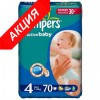 Подгузники Pampers Active Baby Maxi 4 (7-14 кг) Количество 70 шт