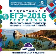 Тренажёр по подготовке к ЕГЭ-2016. География