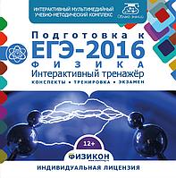 Тренажёр по подготовке к ЕГЭ-2016. Физика