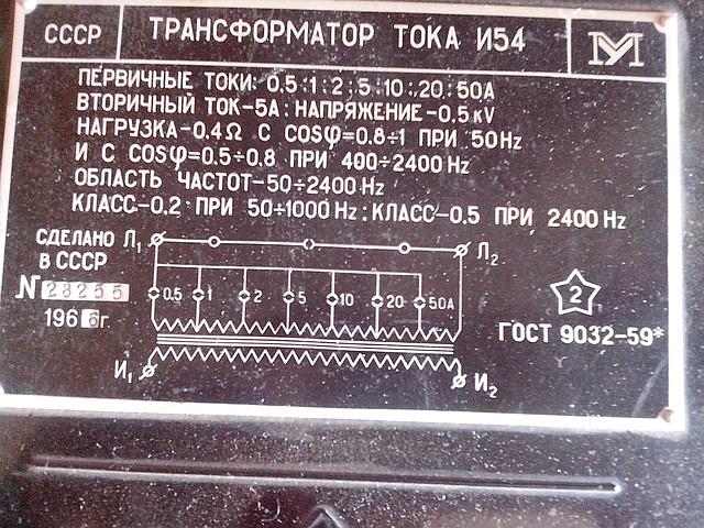 Трансформатор тока И54, измерительный ГОСТ9032-59, возможна калибровка в УкрЦСМ