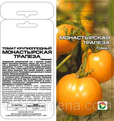 Томат Монастирська Трапеза, 20шт.