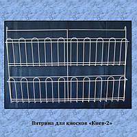 """Торговая витрина для киосков """"Киев-2"""""""